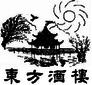 Tong Fang Chinees-Indisch Restaurant logo